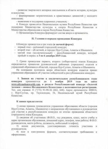 Спорт казахстана эссе на